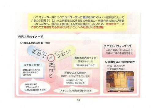 栃木県議会<農林環境委員会>開催される!環境森林部編 その1⑮