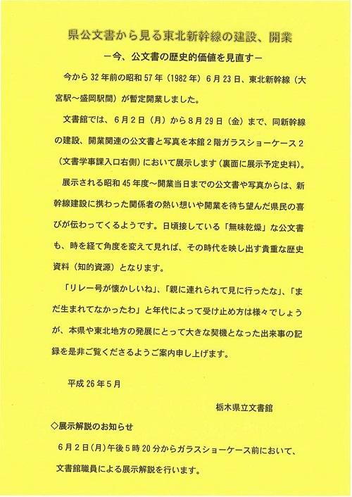 栃木県公文書から見る≪東北新幹線 建設・開業≫ギャラリートーク!②