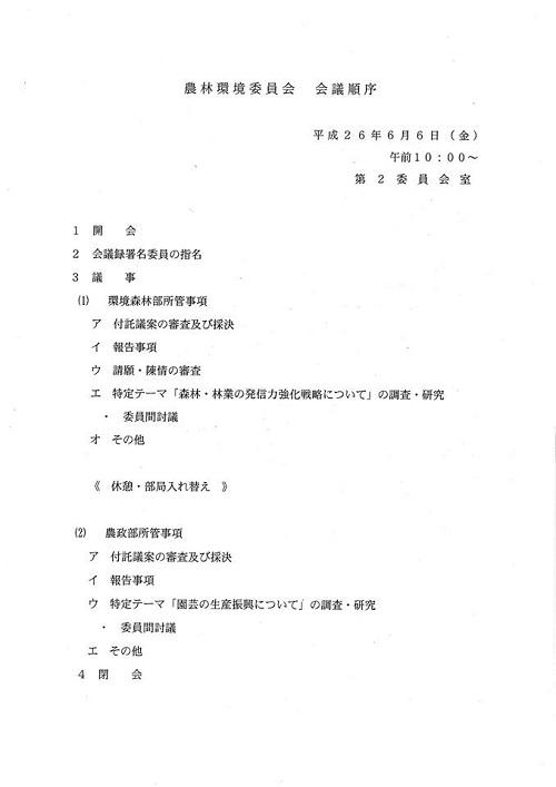 栃木県議会<農林環境委員会>開催!01