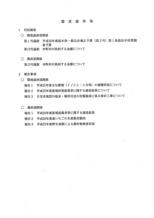 栃木県議会<農林環境委員会>開催!02