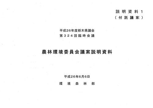 栃木県議会<農林環境委員会>開催!03