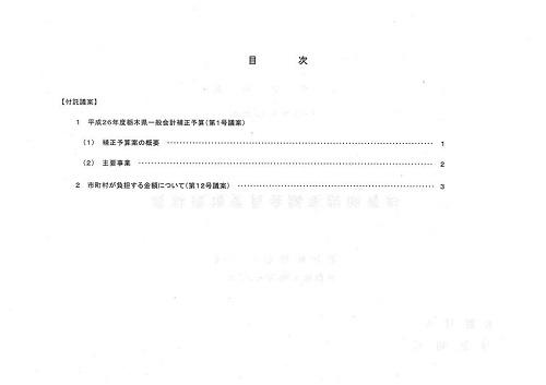 栃木県議会<農林環境委員会>開催!04