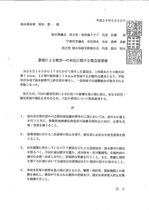 6月16日~17日の豪雨による被害への対応に関する<緊急要望>!②