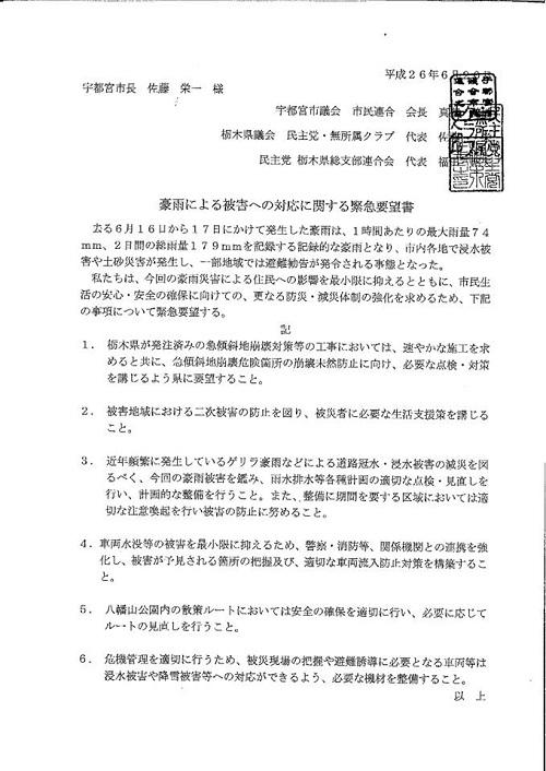 6月16日~17日の豪雨による被害への対応に関する<緊急要望>!④