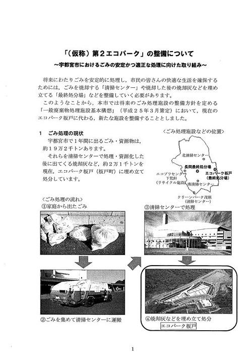 (仮称)第2エコパーク<一般廃棄物 最終処分場>建設候補地 整備についての説明会へ!③