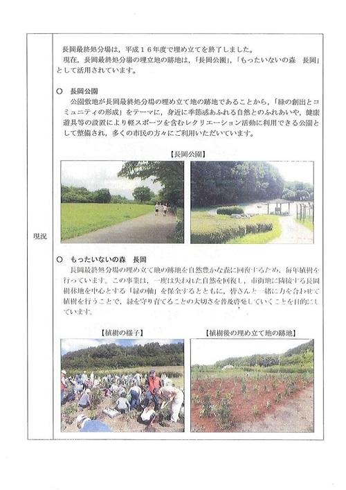 (仮称)第2エコパーク<一般廃棄物 最終処分場>建設候補地 整備についての説明会へ!⑧