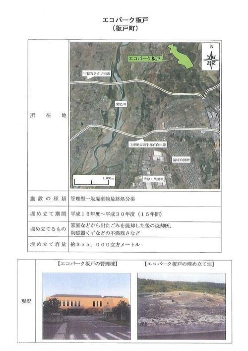 (仮称)第2エコパーク<一般廃棄物 最終処分場>建設候補地 整備についての説明会へ!⑨