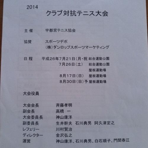 ≪宇都宮クラブ対抗テニス大会≫開会式!初日(男子4部/女子)②