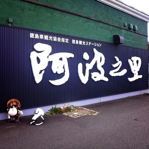 栃木県議会 農林環境委員会≪県外調査≫!徳島編 その1①