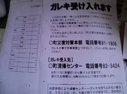 台風11号による突風被害<現地調査>へ!その2壬生町七ツ石 他⑤