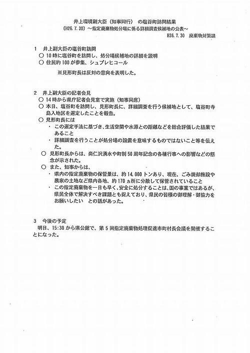 指定廃棄物最終処分場候補地 塩谷町<現地調査>へ!⑨