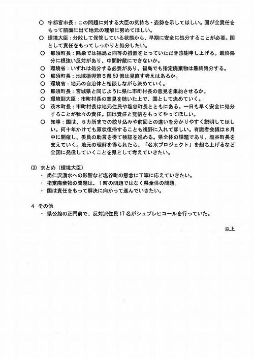 指定廃棄物最終処分場候補地 塩谷町<現地調査>へ!⑪