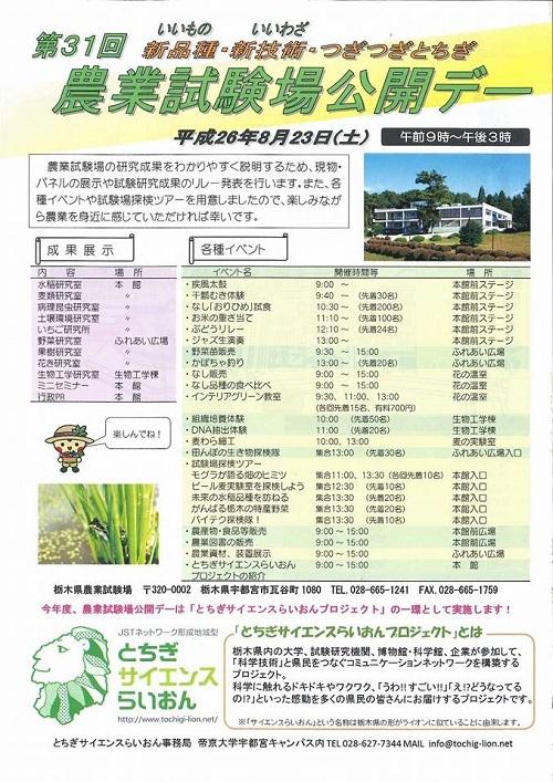 おいでよ!栃木県農業試験場<第31回 公開デー>へ!!10
