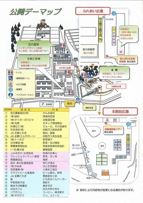 おいでよ!栃木県農業試験場<第31回 公開デー>へ!!11