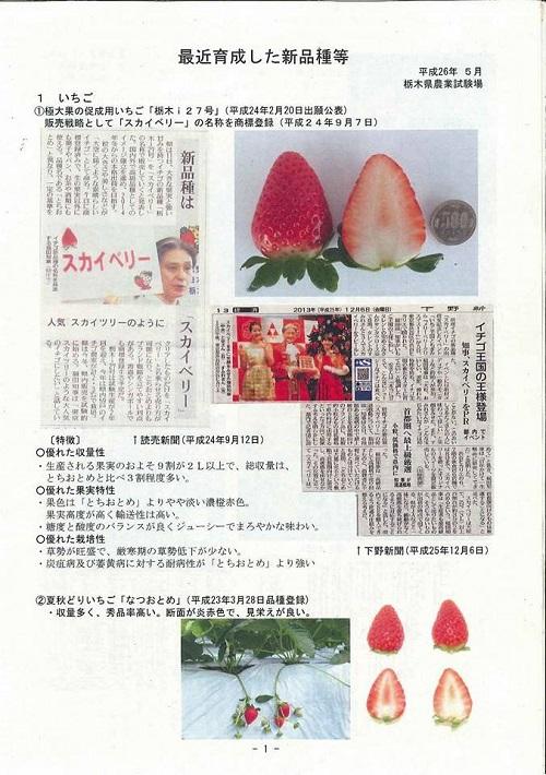 おいでよ!栃木県農業試験場<第31回 公開デー>へ!!13