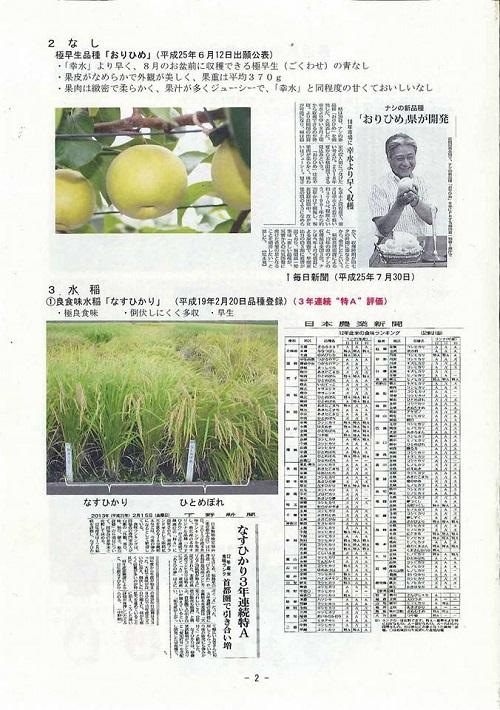 おいでよ!栃木県農業試験場<第31回 公開デー>へ!!14