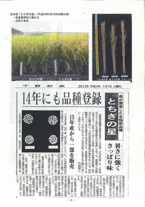 おいでよ!栃木県農業試験場<第31回 公開デー>へ!!15