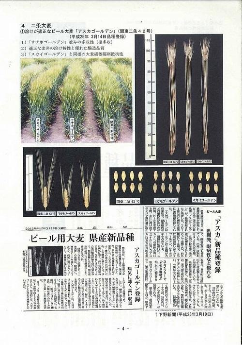 おいでよ!栃木県農業試験場<第31回 公開デー>へ!!16