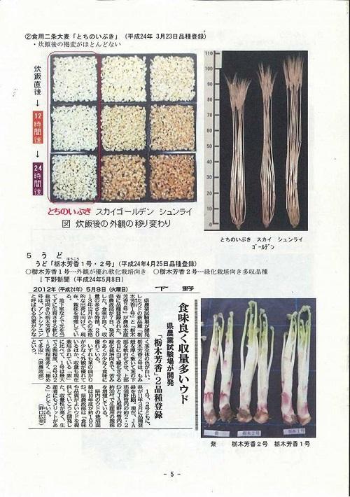 おいでよ!栃木県農業試験場<第31回 公開デー>へ!!17