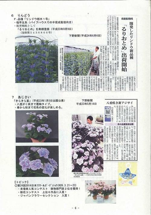 おいでよ!栃木県農業試験場<第31回 公開デー>へ!!18