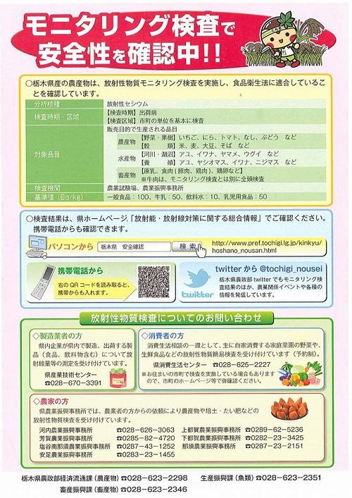 おいでよ!栃木県農業試験場<第31回 公開デー>へ!!25