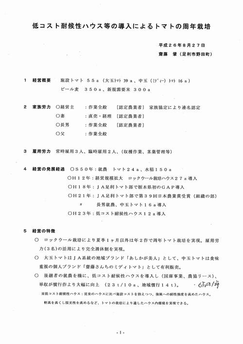 20140827【文書】栃木県議会 農林環境委員会<県内調査>15低コスト耐候性ハウス等によるトマト周年栽培01