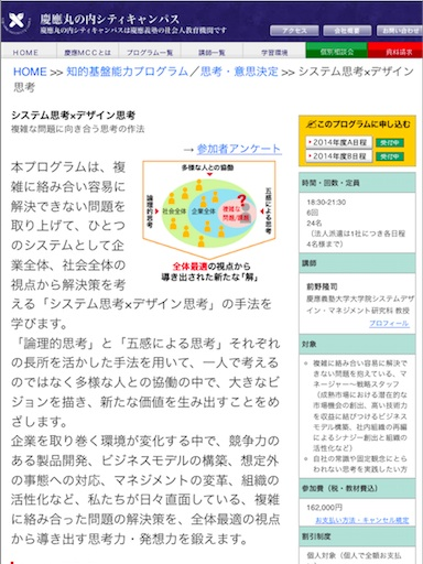 systemdesign2014.jpg