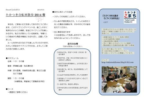 当日(2014_5)配布資料(改)_ページ_1