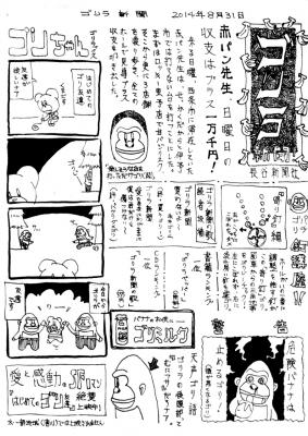 ゴリラ新聞A4