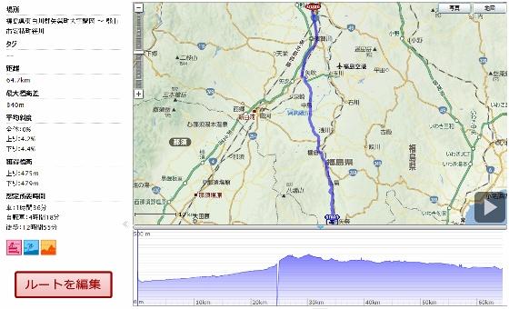 0訂20120820矢祭郡山 (560x340)