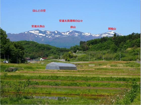 20140519安達太良連峰 (560x419)