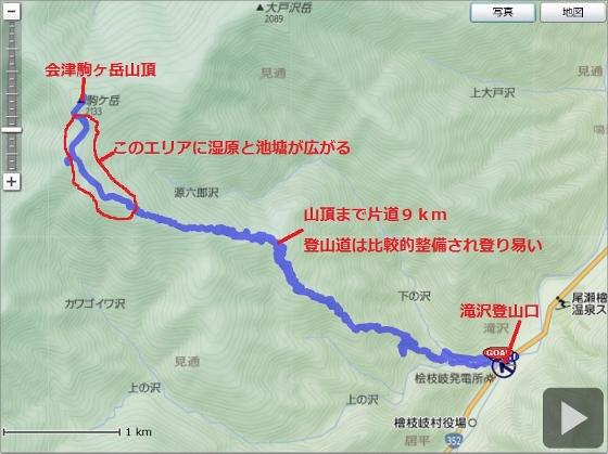 20140714会津駒ヶ岳 (560x419)