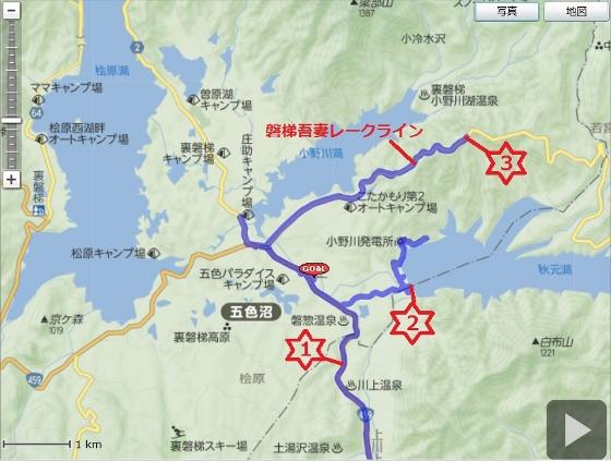20140721裏磐梯三湖 (560x423)
