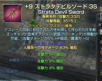 ストラタ剣