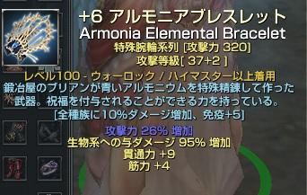 アルモニア腕輪