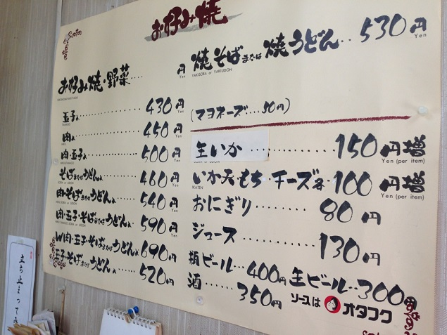 桃太郎 小倉南区 メニュー