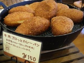 東大阪 石窯ハイジ工房 カレーパン