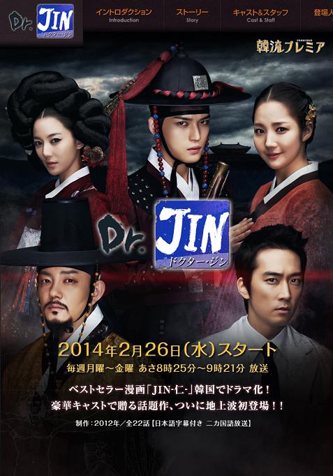 Dr JINテレビ東京1