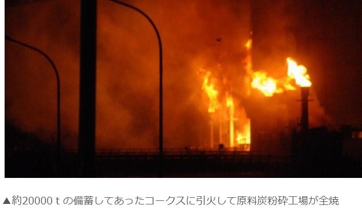 2014-3-1ポスコインドネシア高炉爆発2