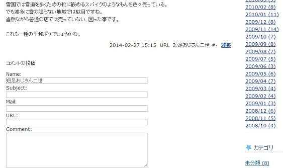 2014-3-3ブログキャプチャー画面オリジナルコメント欄