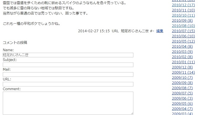 2014-3-3ブログキャプチャー画面現在使用中コメント欄