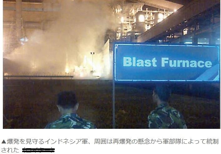 2014-3-1ポスコインドネシア高炉爆発1