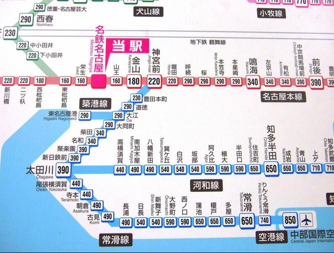 2014-3-29名鉄電車料金表
