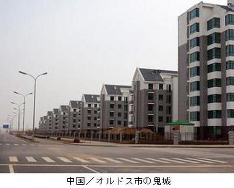 2014-3-30中国オルドス市の鬼城