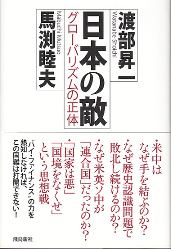 2014-4-1日本の敵グローバリズムの正体
