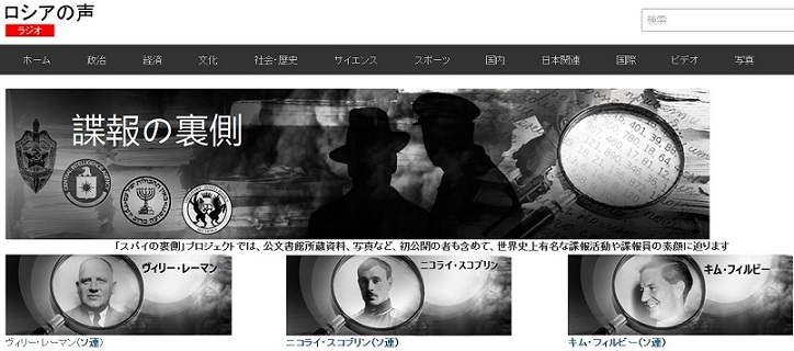 2014-4-7ロシアの声諜報の裏側