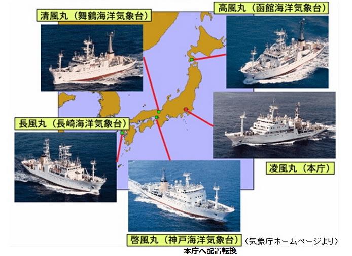 2014-4-13海洋観測船5隻体制の頃