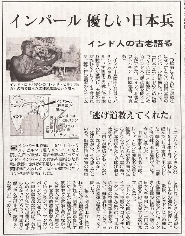 2014-4-20読売記事4月17日インパール
