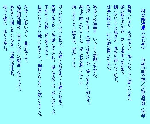 2014-4-27村の鍛冶屋歌詞