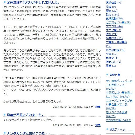 2014-5-5コメント異常1
